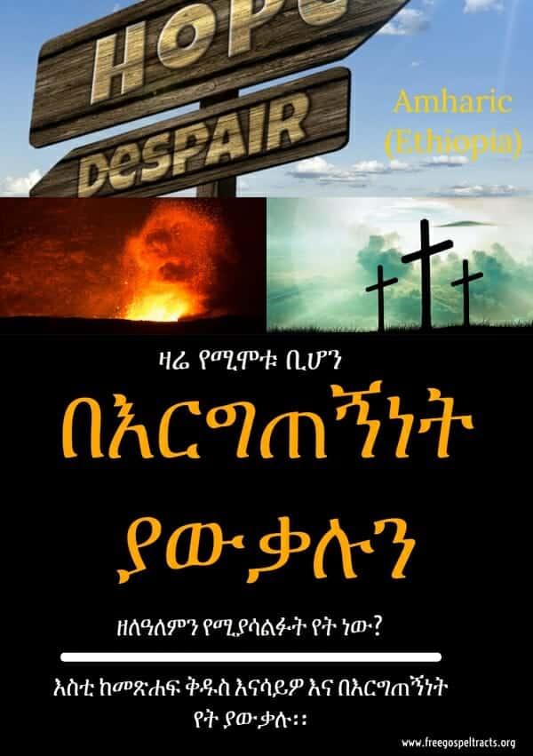 Free Gospel Tracts. (Amharic)