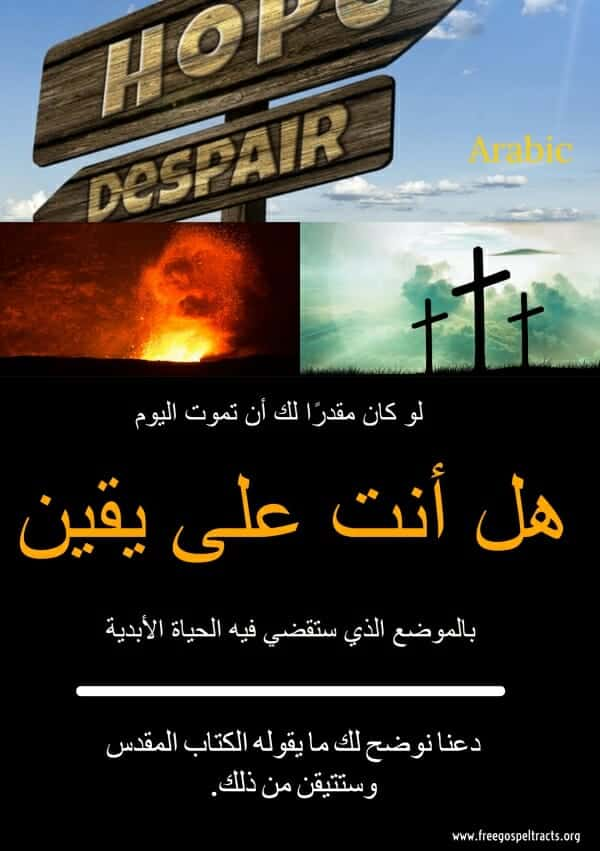 Free Gospel Tracts. (Arabic)