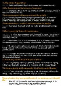 Free Gospel Tracts. (Armenian)