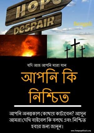 Free Gospel Tracts. (Bengali)