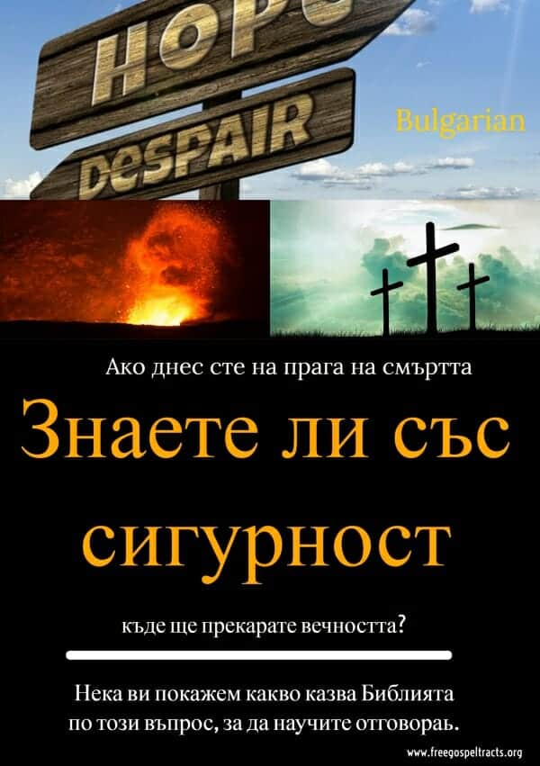 Free Gospel Tracts. (Bulgarian)