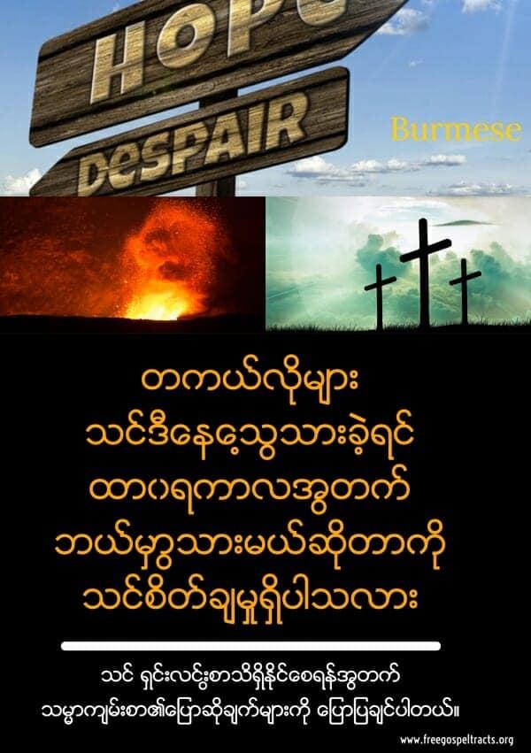 Free Gospel Tracts. (Burmese)