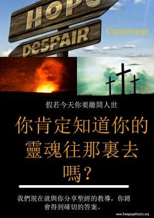Free Gospel Tracts. (Cantonese)
