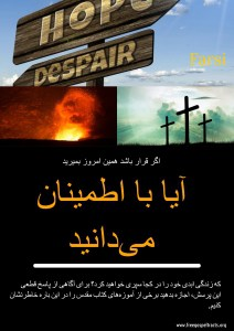 Free Gospel Tracts. (Farsi)