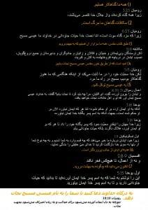 Free Gospel Tracts. (Farsi)
