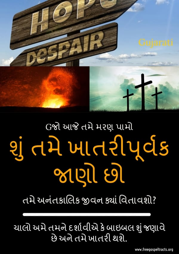 Free Gospel Tracts. (Gujarati)