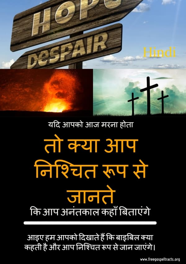 Free Gospel Tracts. (Hindi)
