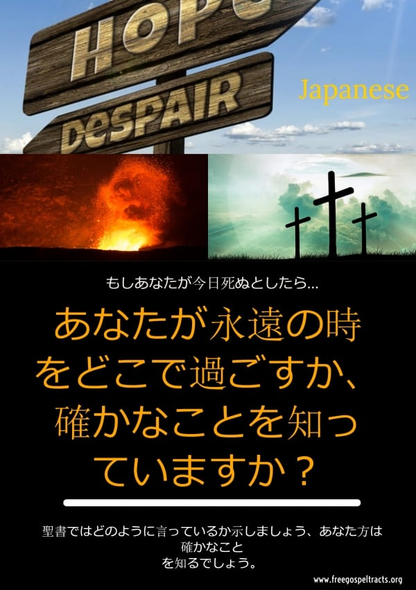 Free Gospel Tracts. (Japanese)