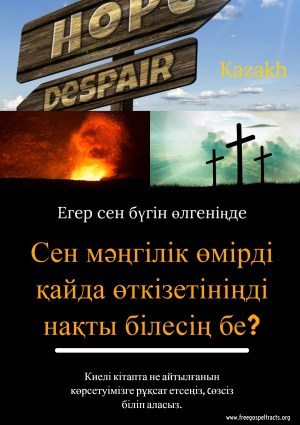 Free Gospel Tracts. (Kazakh)