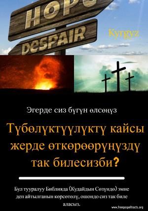 Free Gospel Tracts. (Kyrgyz)