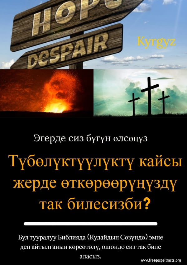 Free Gospel Tracts. (Kyrgyz)
