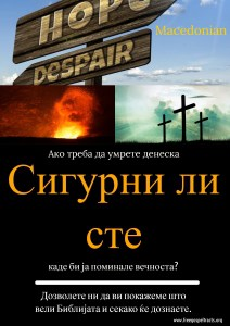 Free Gospel Tracts. (Macedonian)