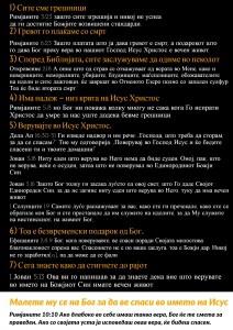 Free Gospel Tracts. (Macedonian)