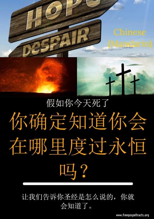 Free Gospel Tracts. (Mandarin)