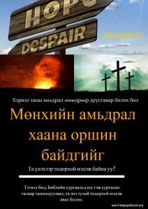 Free Gospel Tracts. (Mongolian)