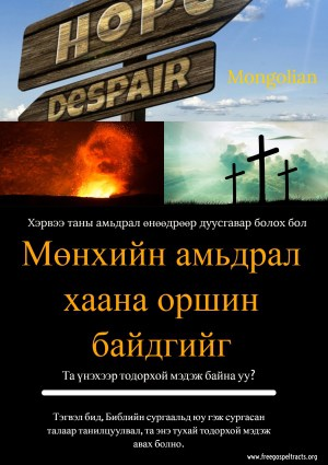 Free Gospel Tracts. (Mongolian)