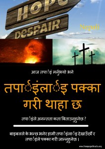 Free Gospel Tracts. (Nepali)