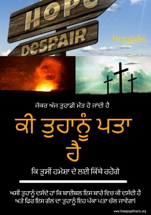 Free Gospel Tracts. (Punjabi)