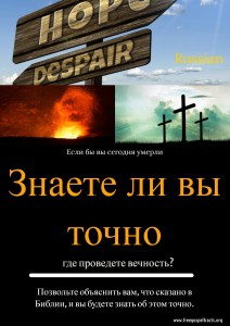Free Gospel Tracts. (Russian)