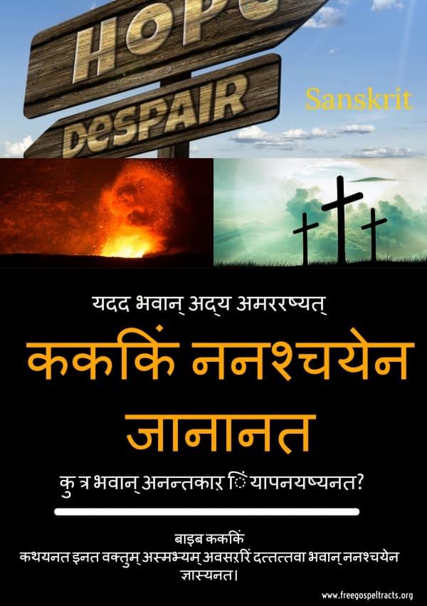 Free Gospel Tracts. (Sanskrit)