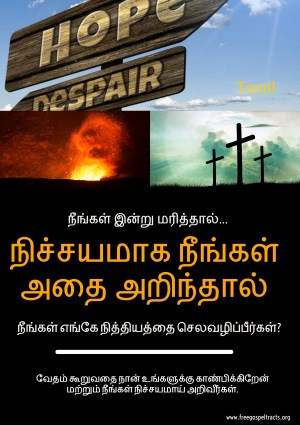 Free Gospel Tracts. (Tamil)