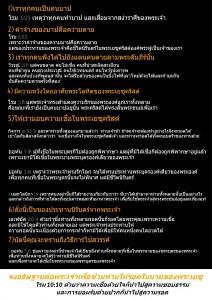 Free Gospel Tracts. (Thai)