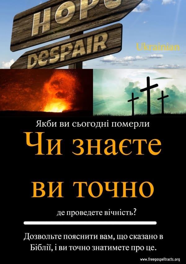 Free Gospel Tracts. (Ukrainian)