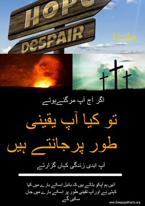 Free Gospel Tracts. (Urdu)