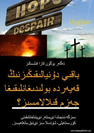 Free Gospel Tracts. (Uyghur)
