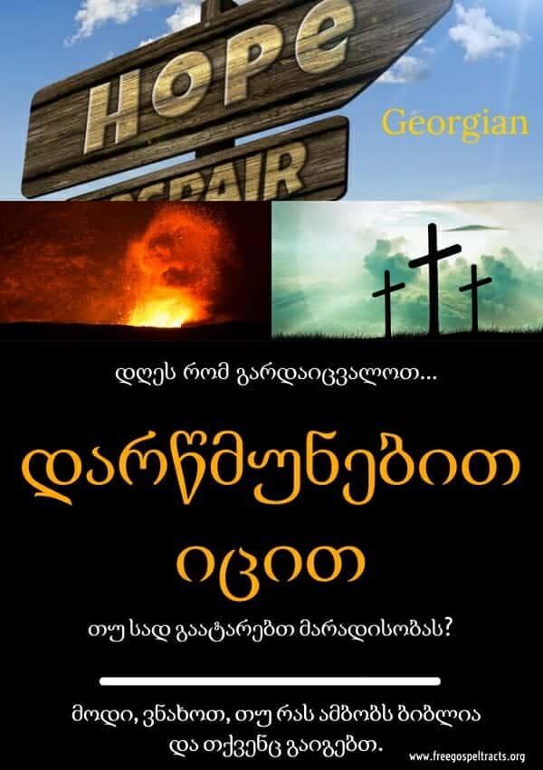 Free Gospel Tracts KJV