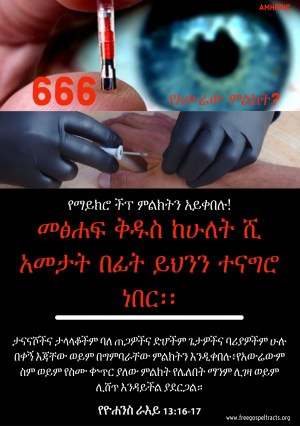 Mark of beast gospel tract AMHARIC