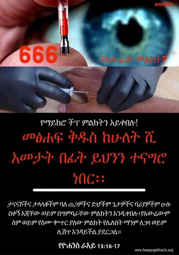 Mark of beast gospel tract AMHARIC