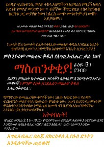 Mark of beast gospel tract in AMHARIC back