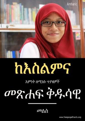 Gospel tract in Amharic to evangelise muslims